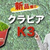 新品種!クラピアK3の特徴は7つ K5・K7との比較を大公開