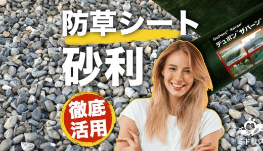 防草シートと砂利|おすすめの理由と選び方、DIY施工の注意点を解説【写真付き】
