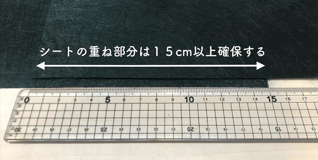 防草シートの重ねしろは15cm確保する