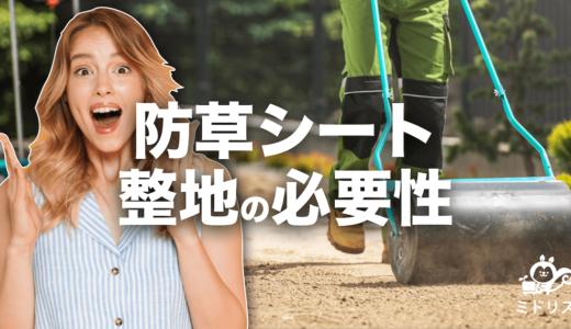 防草シートに整地が必須な理由4つ|DIY対応の施工手順を徹底解説